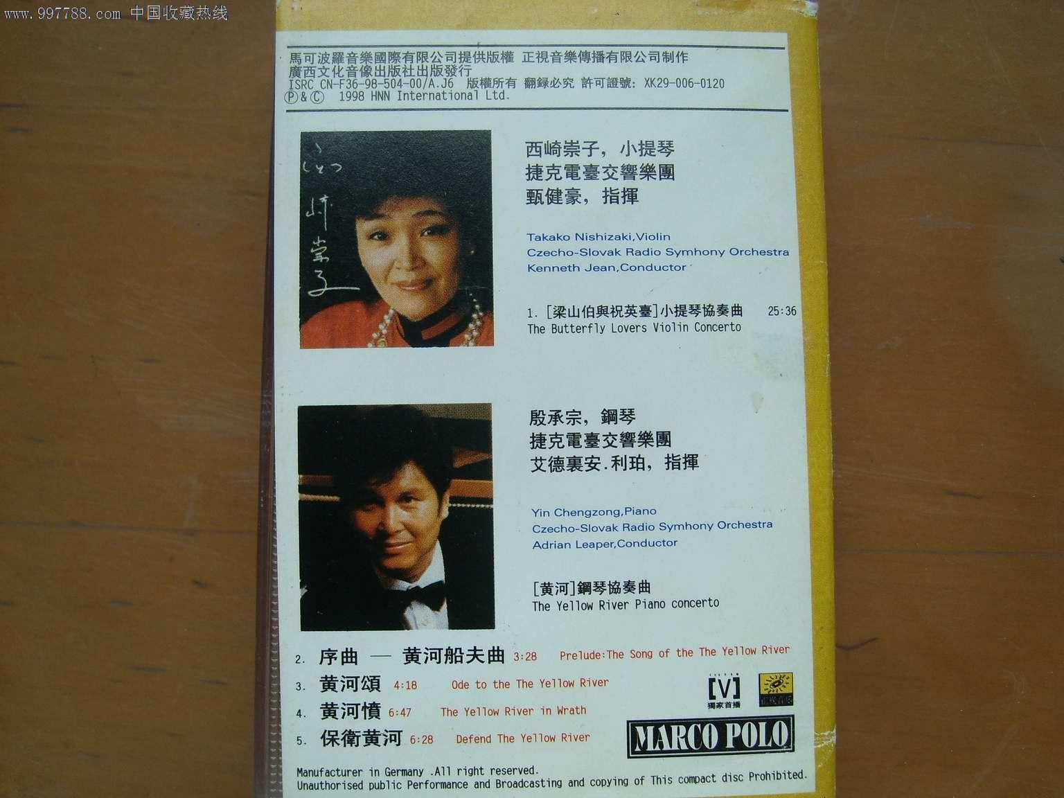 黄河/梁祝(西崎崇子-小提琴,殷承宗-钢琴,捷克电子交响乐团)