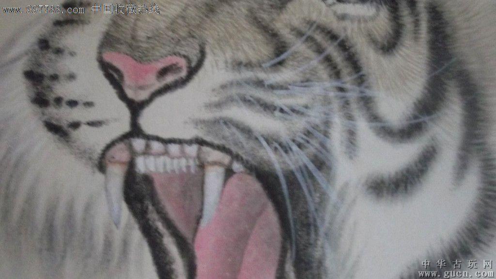 王蒙画的老虎,他曾拜师于崔松石,蔡云.