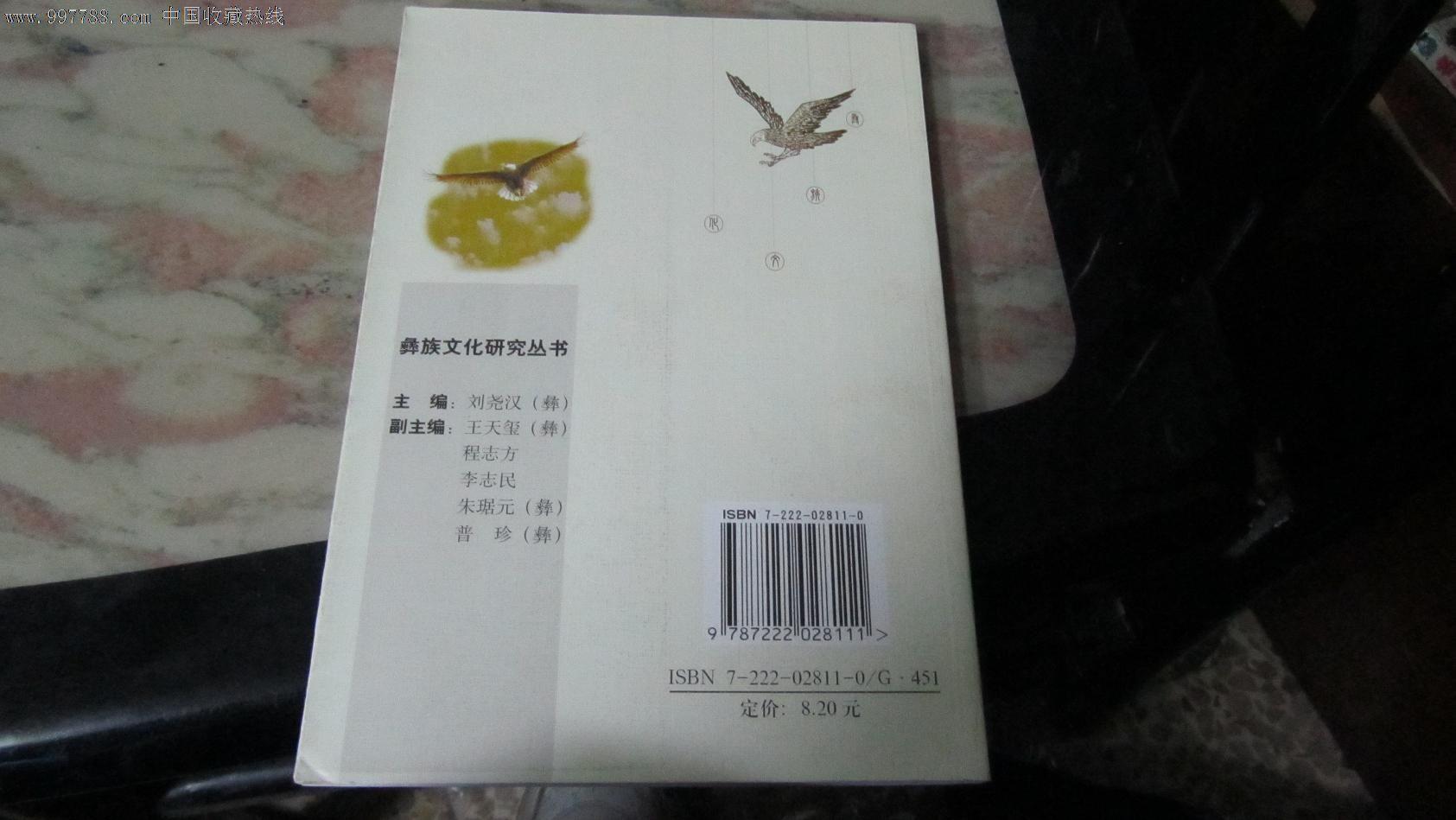 彝族神鹰(彝族文化研究丛书)扉页有一赠书章-价
