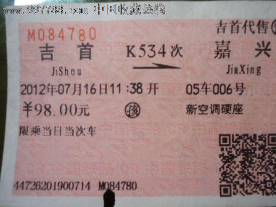 上海到吉首飞机