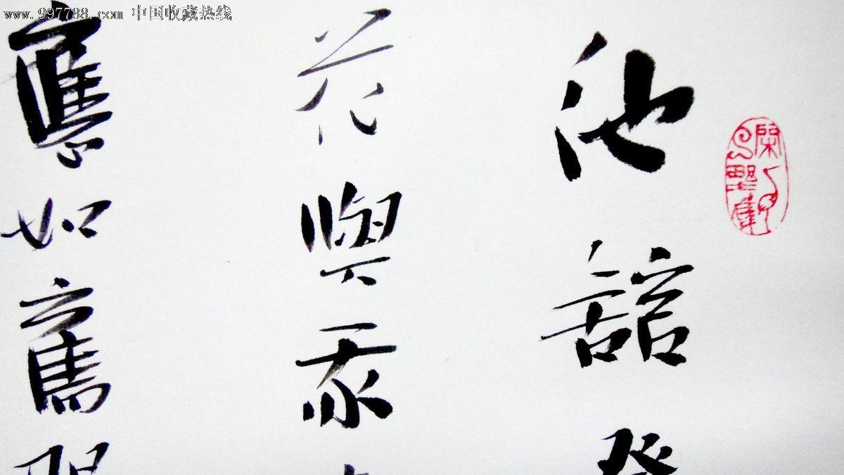 刘松林中国书法家协会会员45*90cm图片