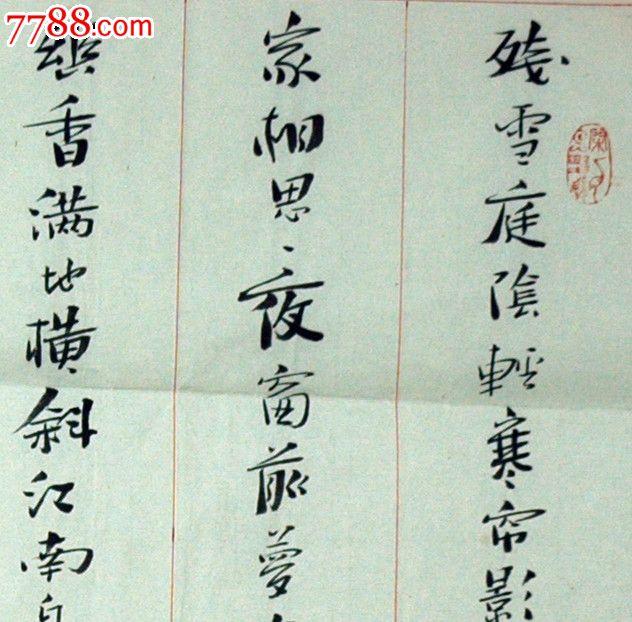 刘松林中国书法家协会会员斗方_价格元_第3张_7788收藏__中国收藏热线图片