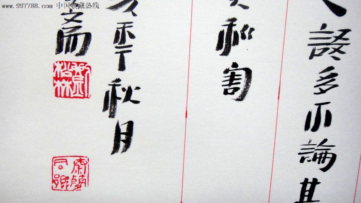 刘松林中国书法家协会会员45*90_价格元_第2张_中国收藏热线图片