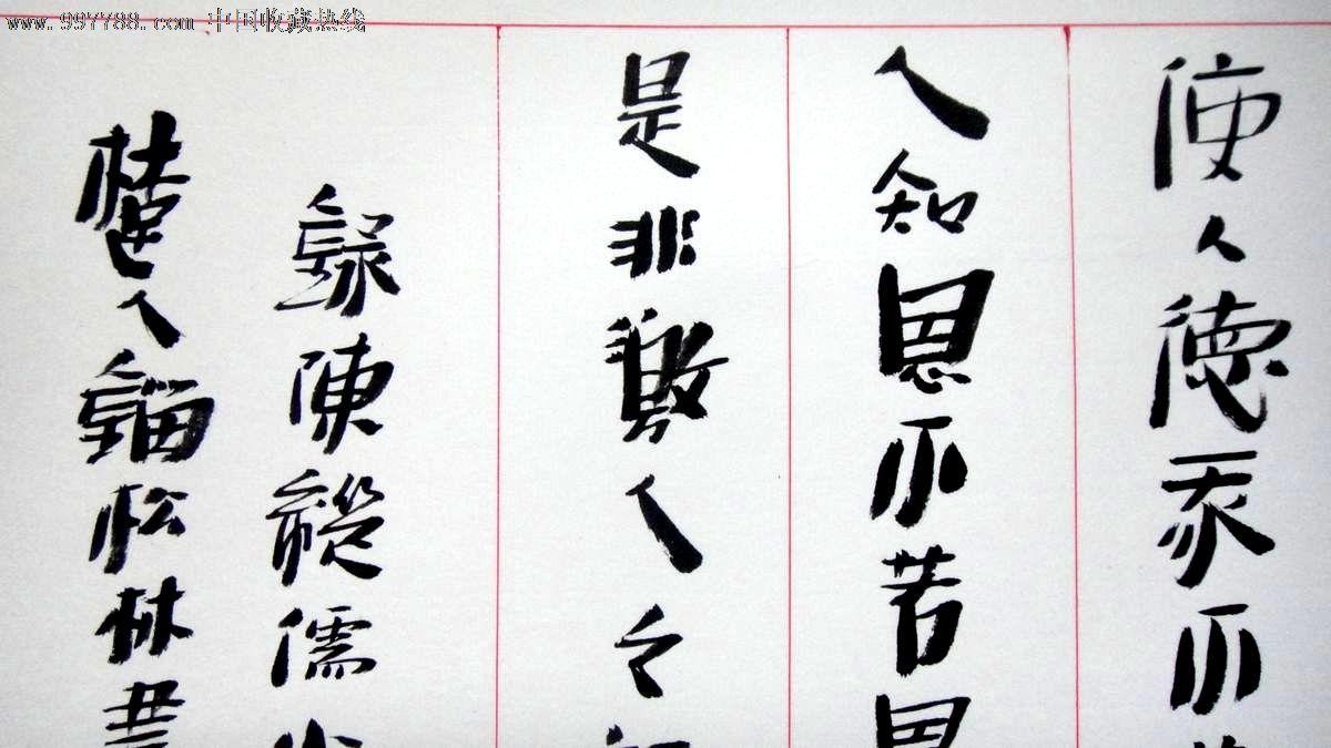 刘松林中国书法家协会会员45*90_价格元_第3张_中国收藏热线图片