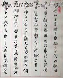 刘松林中国书法家协会会员滕王阁序45*90图片
