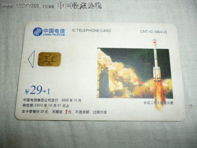 长征二号运载火箭_价格元