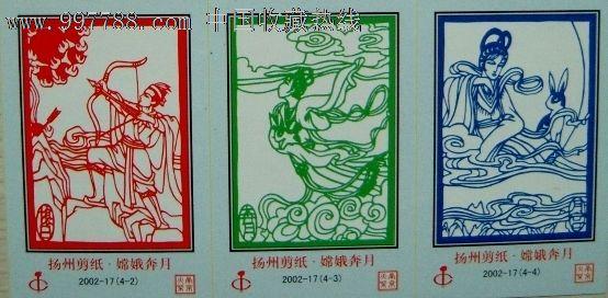 扬州剪纸火花中秋节纪念嫦娥奔月南京火柴厂全品