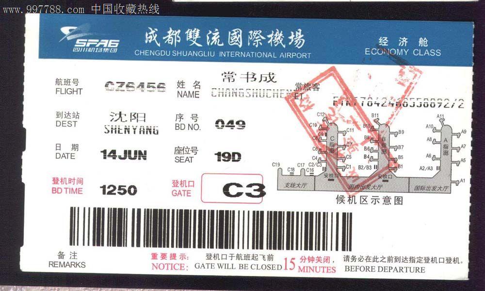 深圳到成都飞机要多久