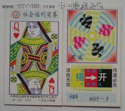 j9250扑克红桃q_价格元_第1张_中国收藏热线