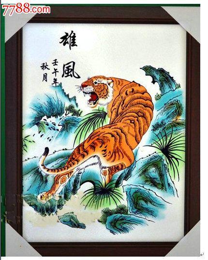 景德镇陶瓷装饰画猛虎雄风有框瓷板画壁画客厅中堂