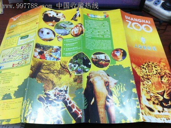 2012上海动物园全新导览图