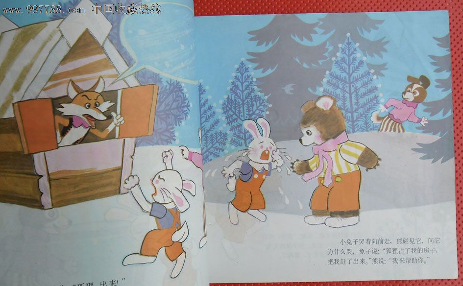《狐狸和兔子》语言·大班(幼儿园教材·幼儿