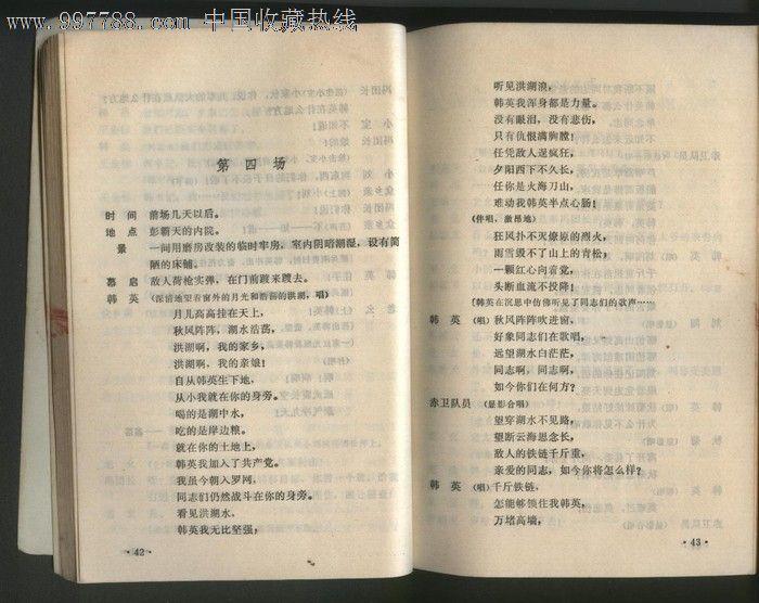 洪湖赤卫队-歌曲/歌谱--se14980537-零售-7788收藏