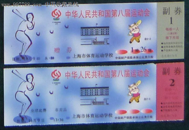 中华人民共和国第八届v足球足球--门票【二种】垒球著名中锋图片
