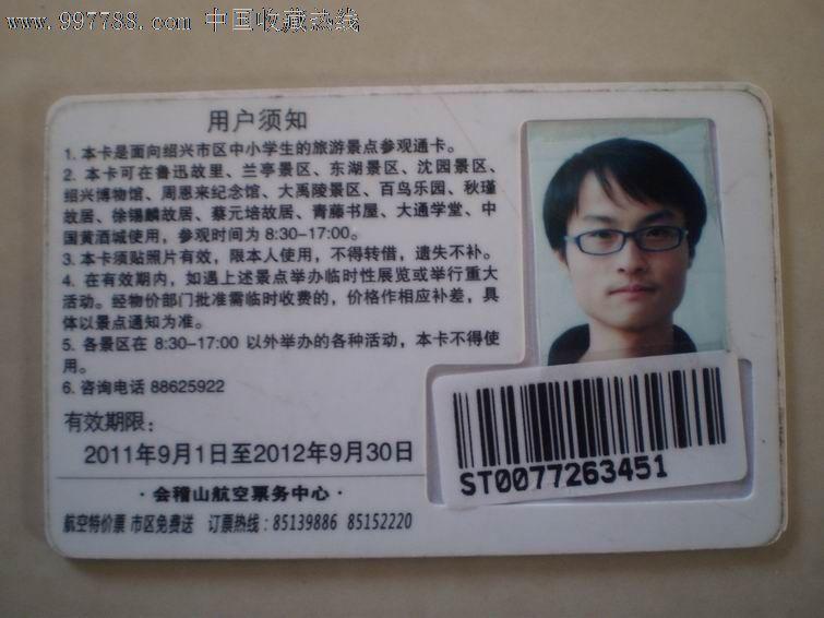 学生一卡通_(2011.9-2012.9)跟着课本游绍兴·中小学生旅游一卡通