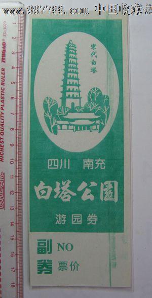 四川南充白塔公园