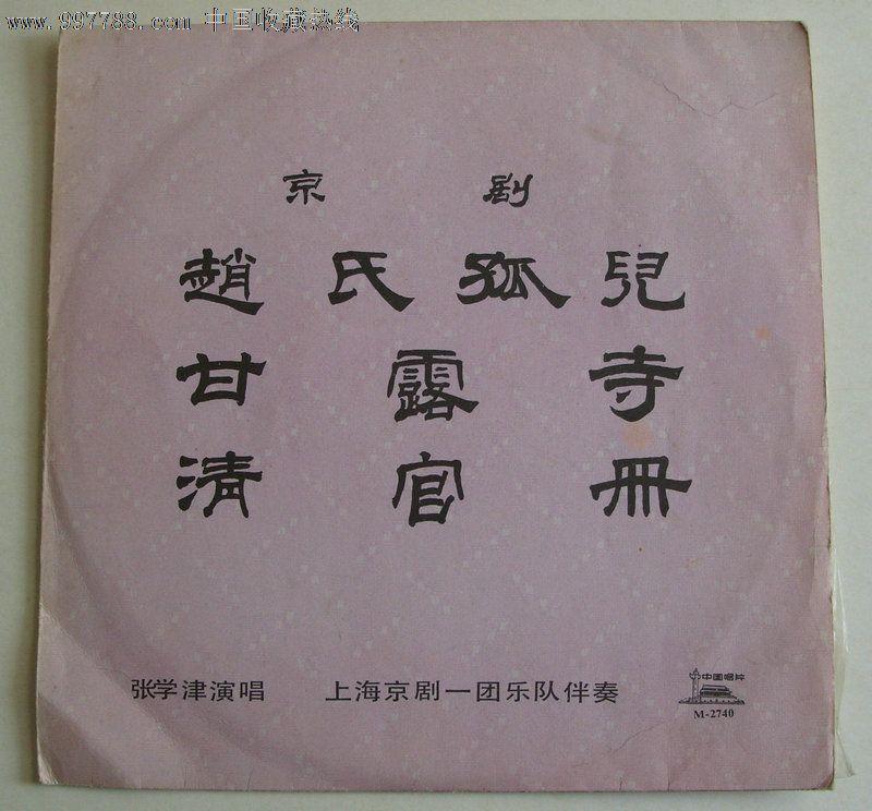 m-2740京剧《赵氏孤儿,甘露寺,清官册》----张学津演唱