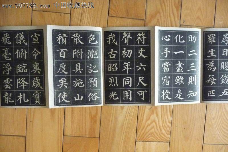 多宝塔字帖_价格500元【吉顺祥收藏】