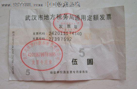 武汉市地方税务局通用定额发票怎样查询真假