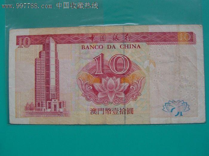 澳门币--10元_价格15元_第2张_中国收藏热线