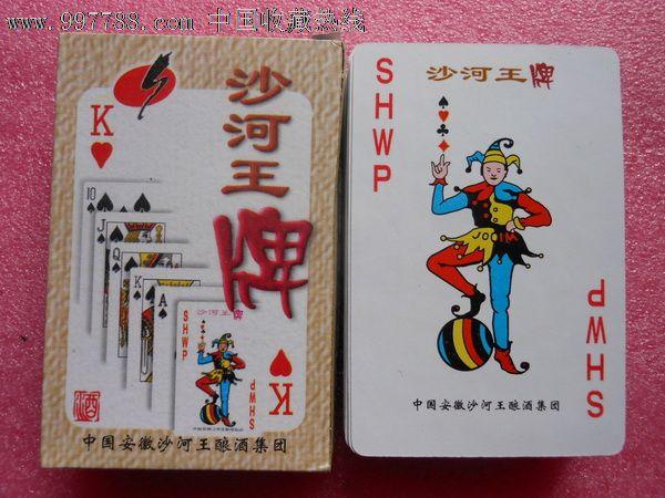 沙河王牌_扑克牌_大众收藏【中国收藏热线】