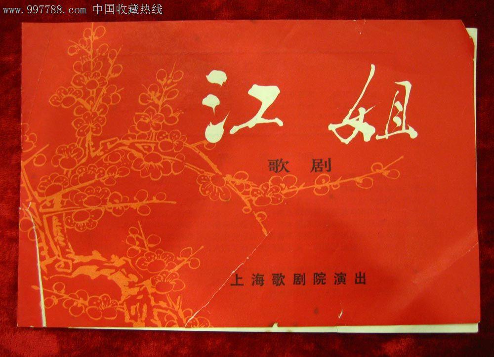 节目单:歌剧江姐