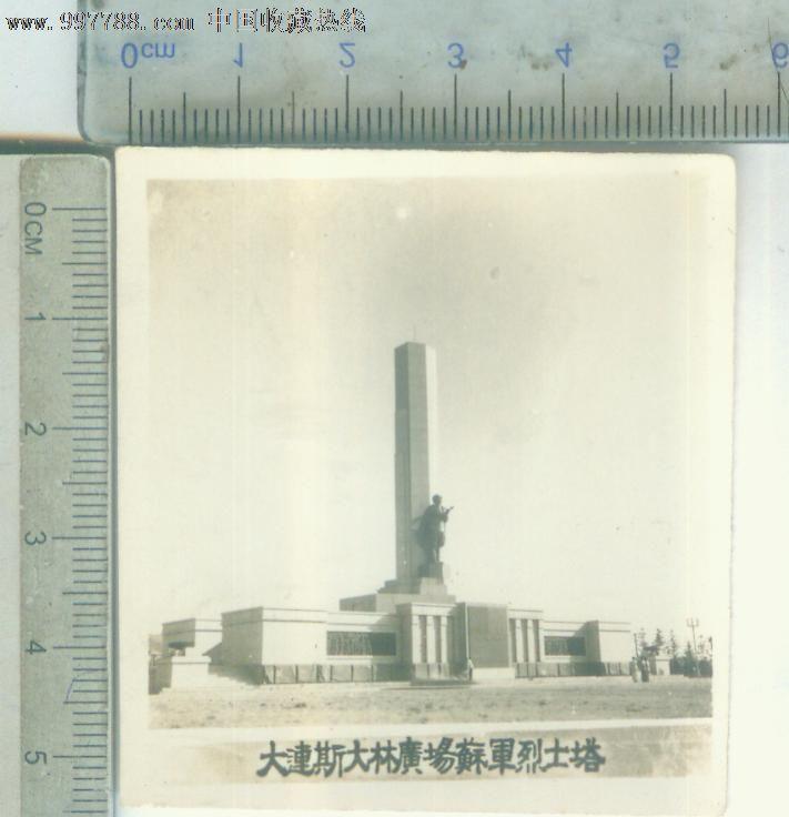 大连斯大林广场苏军烈士塔