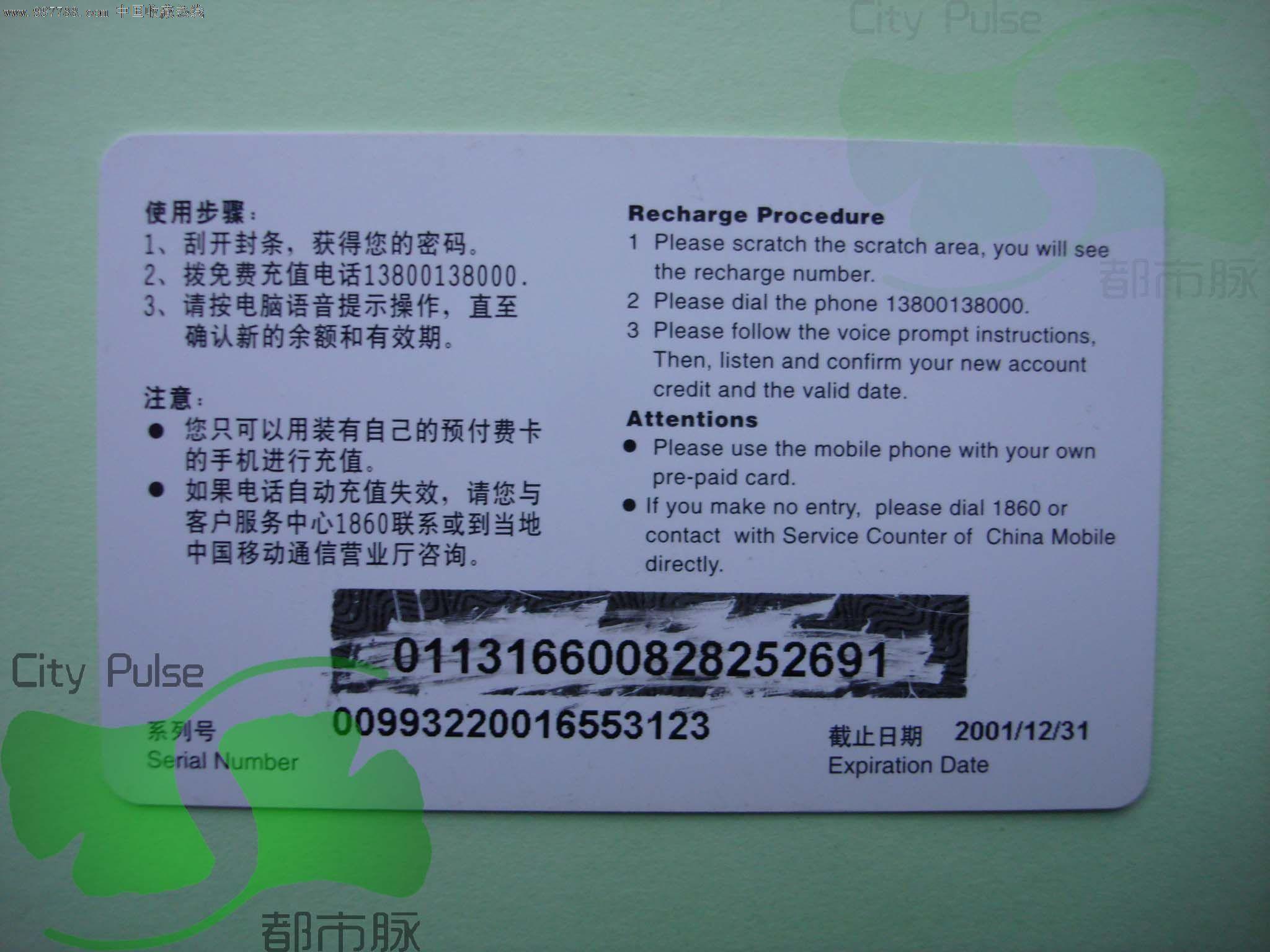 神州行充值卡买_还没使用的《中国移动神州行充值卡》美猴王图