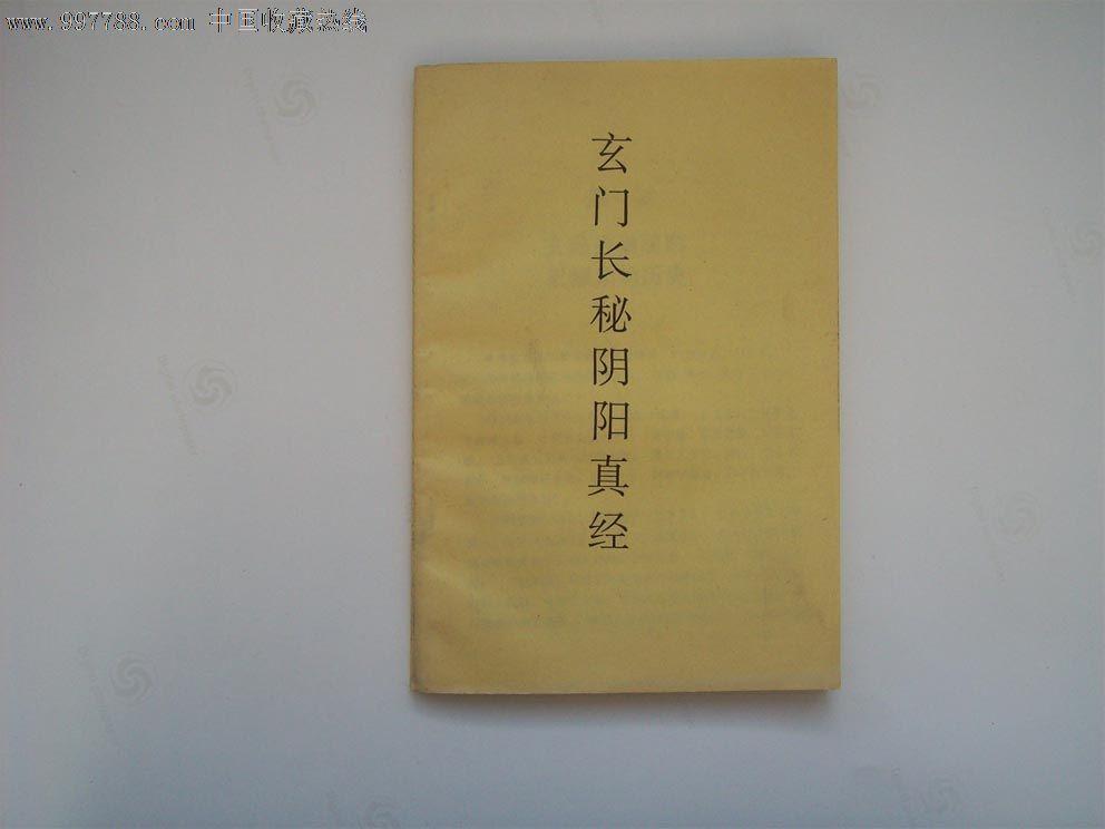 《玄门长秘阴阳真经》阴阳双修丹法秘传之本!