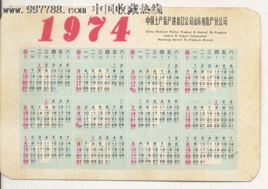 1974年山东年历片图片