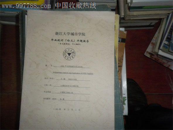 浙江大学城市学院毕业设计(论文)开题报告-散文