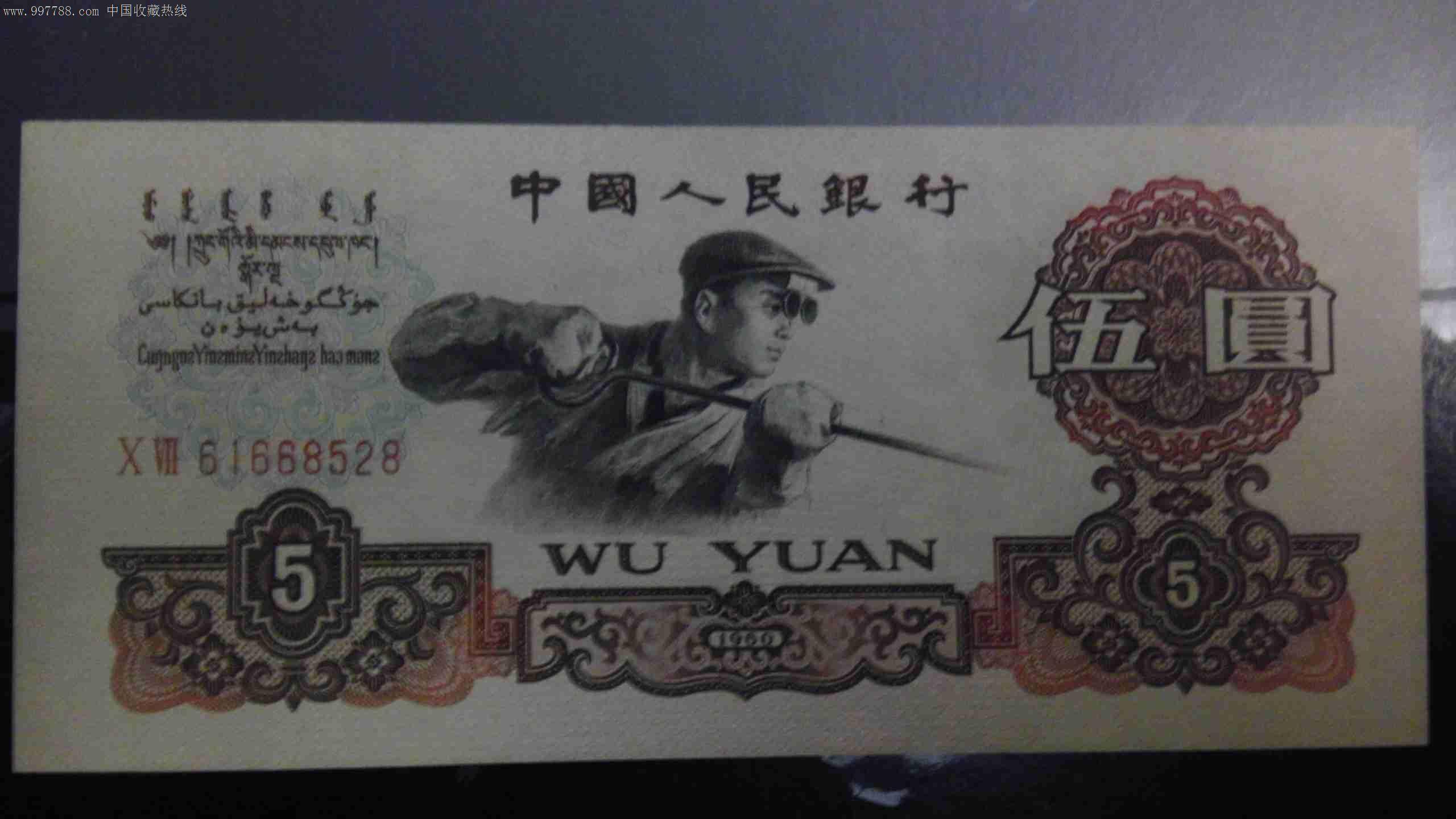 人民币�ya`��a���-�_第三套人民币5元