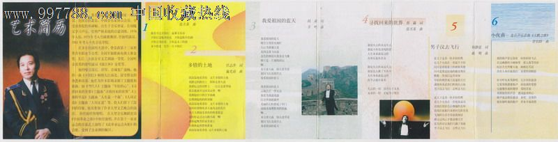 作品《多情的土地》歌曲结构为带再现的单三部曲式