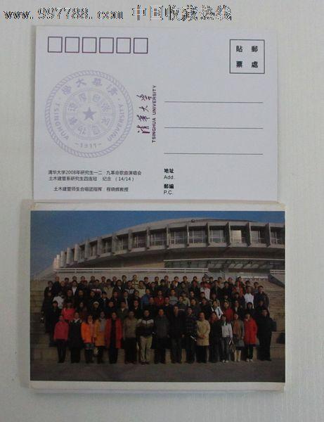 清华大学明信片_价格元_第4张_中国收藏热线