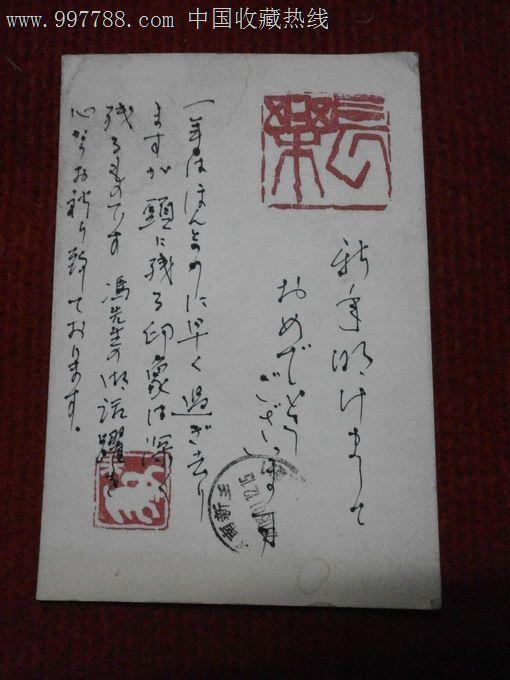 书法家冯志福的明信片_价格100元【文柳轩】_第2张_中国收藏热线图片
