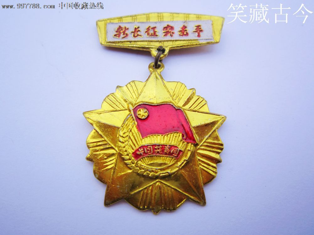 新长征突击手奖章-其他徽章/纪念章--se15079274-零售