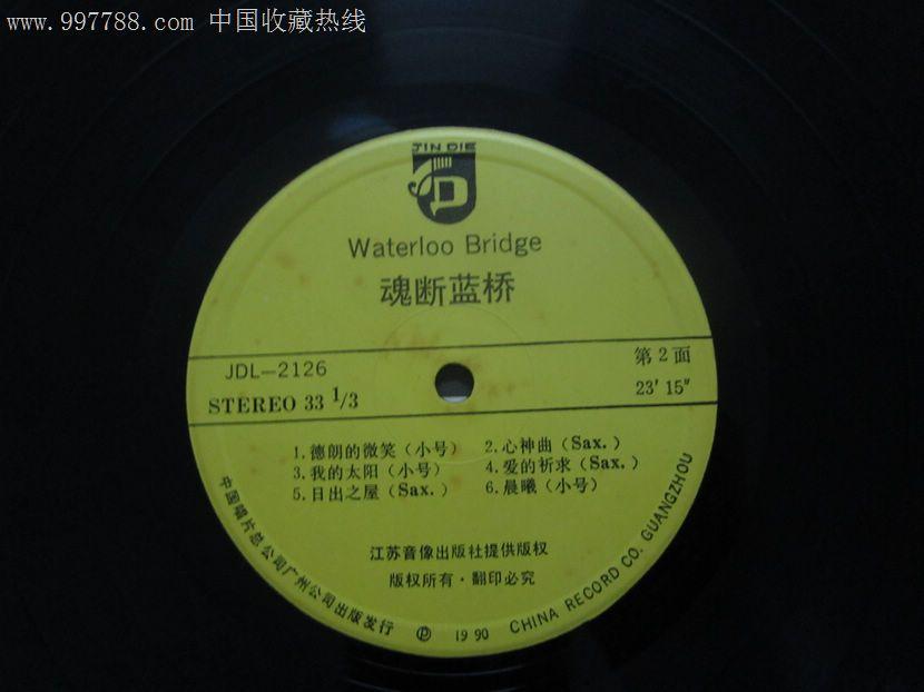 33转大黒胶唱片:金萨克斯风《魂断蓝桥》