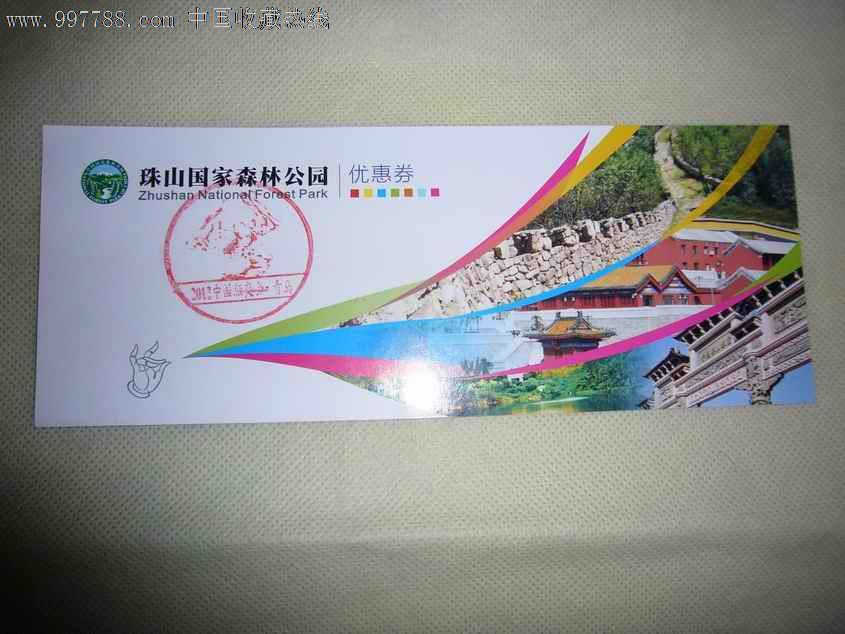 珠山国家森林公园_价格2元【山东青岛收藏】