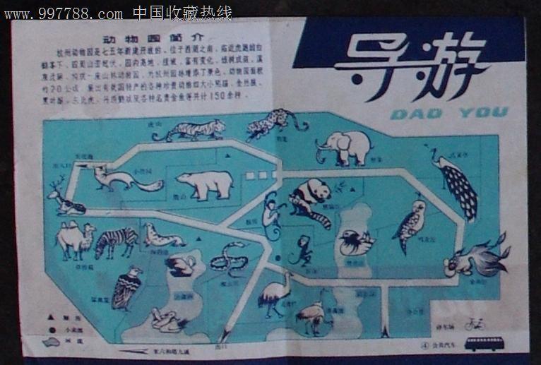 杭州动物园_价格元_第2张_中国收藏热线