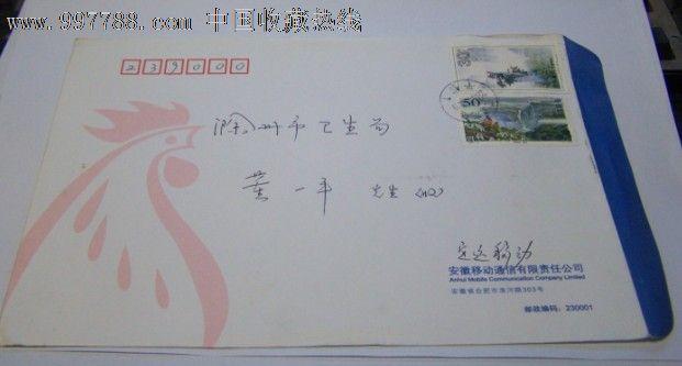 信和信封的格式,有谁知道?图片