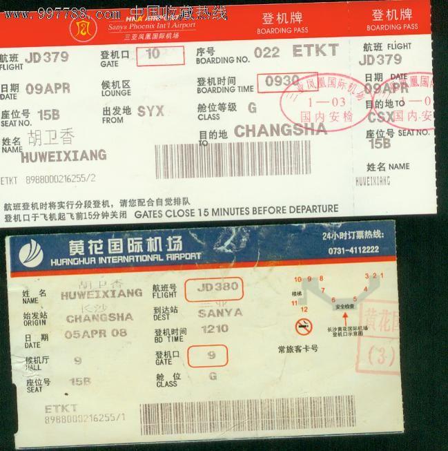 湖南黄花国际机场机票