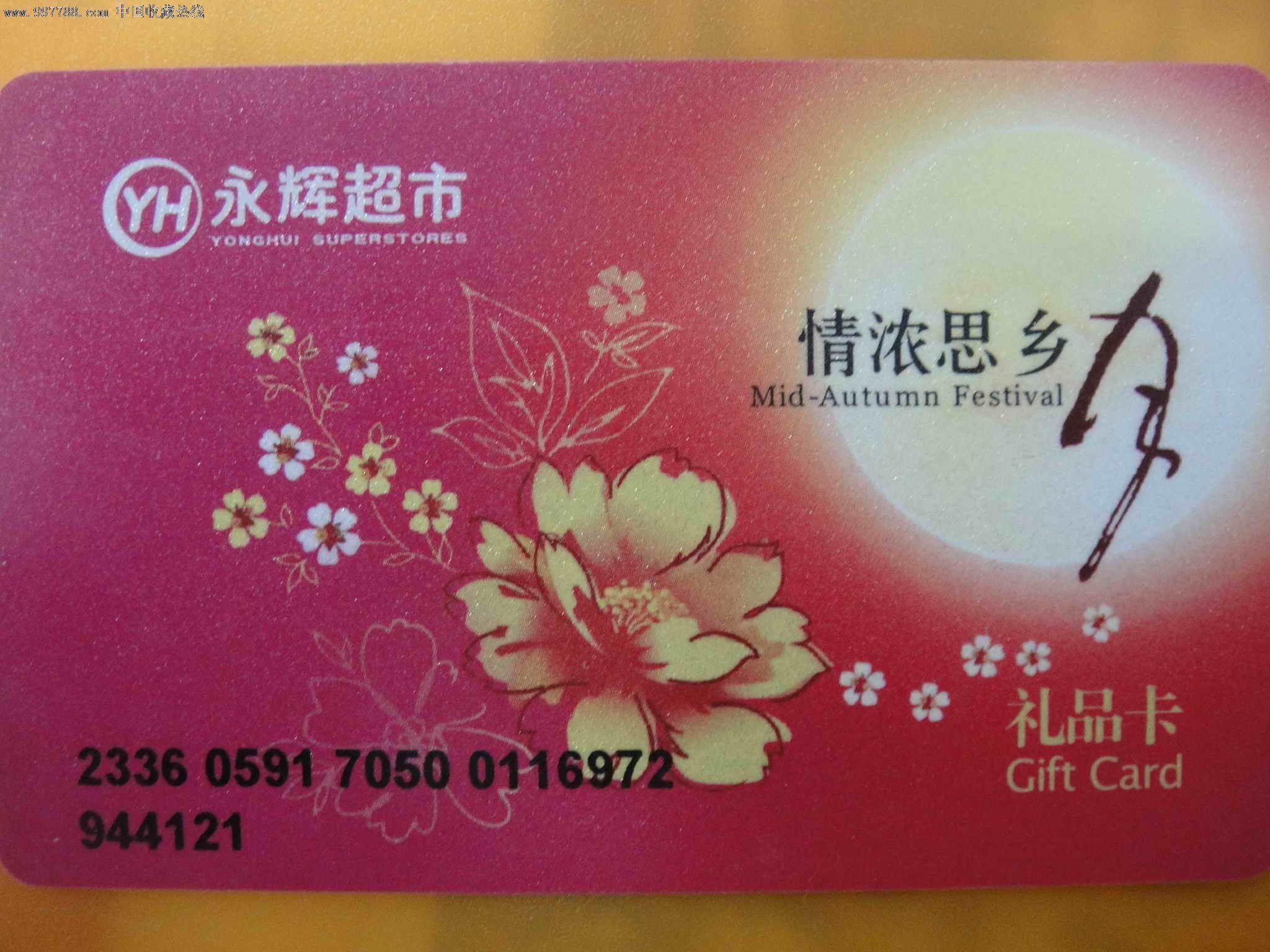 永辉超市积分卡�z*_永辉超市情浓思乡月礼品卡购物卡