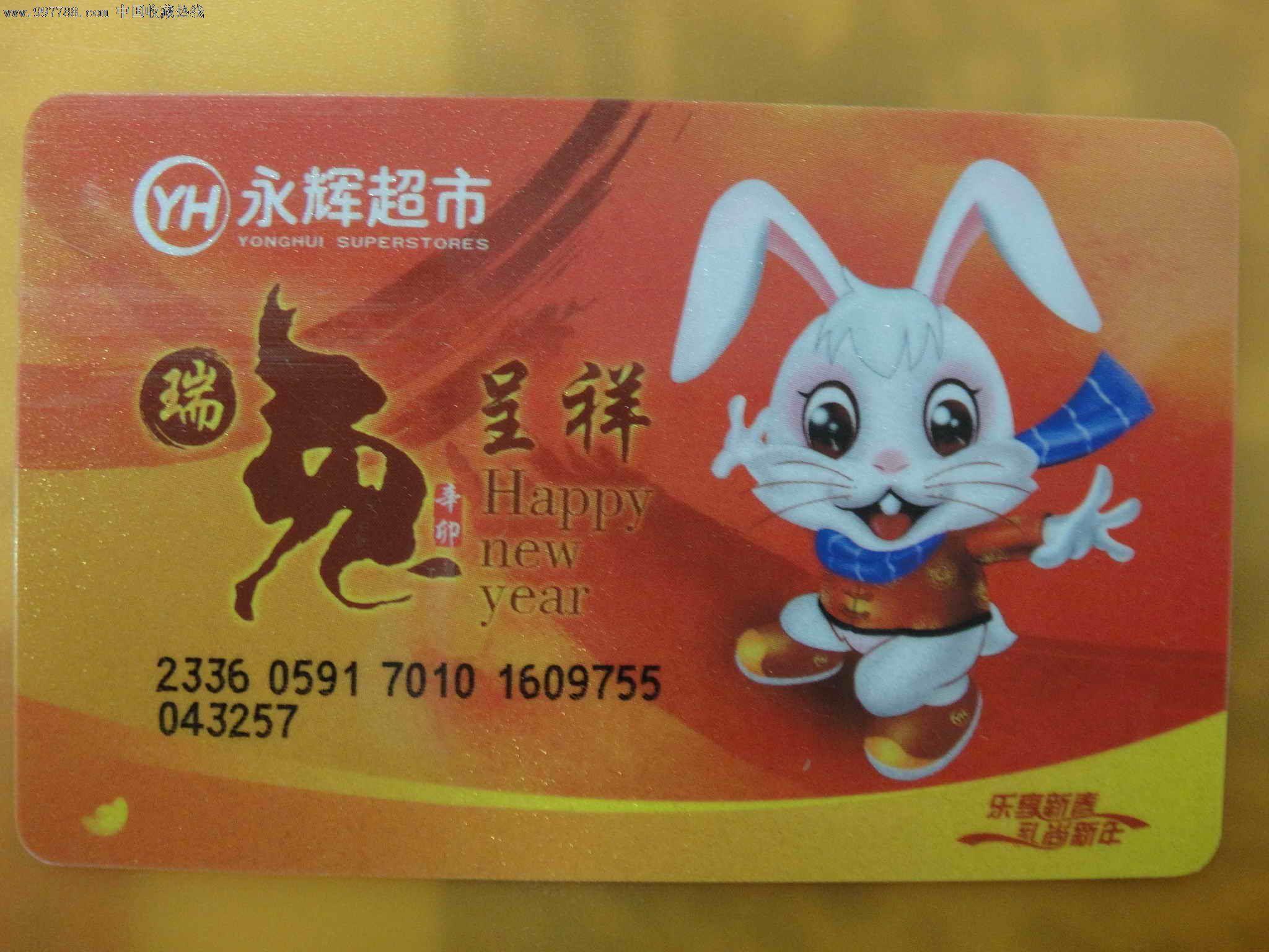 永辉超市积分卡�z*_永辉超市兔年礼品卡购物卡