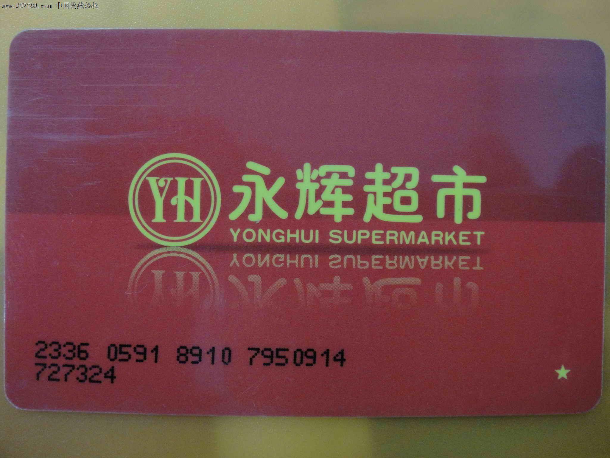 永辉超市积分卡�z*_永辉超市礼品卡购物卡