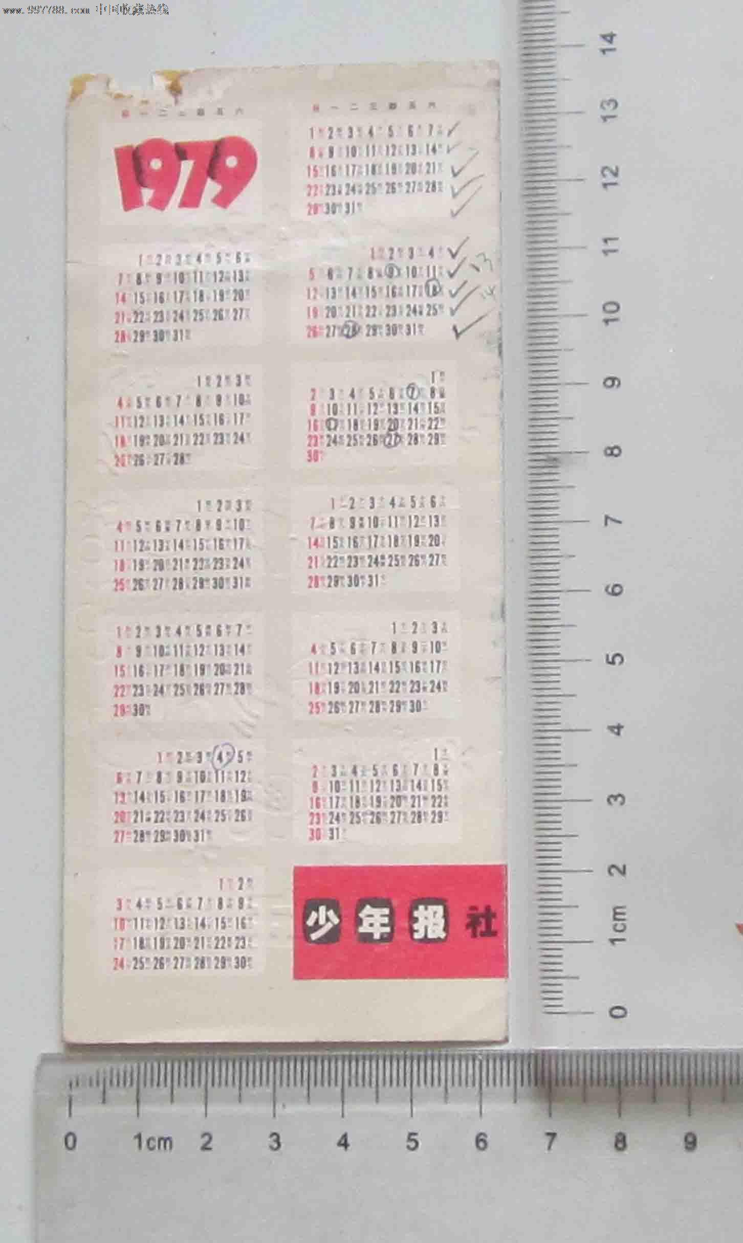2017年年历表打印版