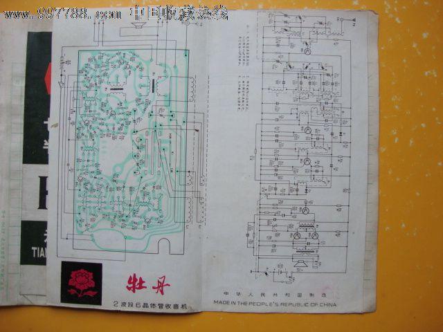 牡丹a一108单片收音机电路图