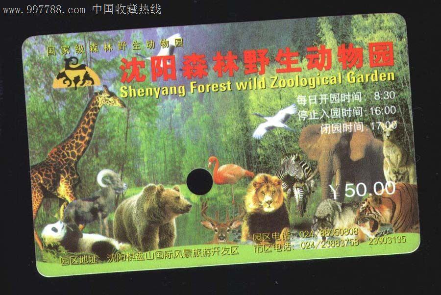 沈阳森林野生动物园.