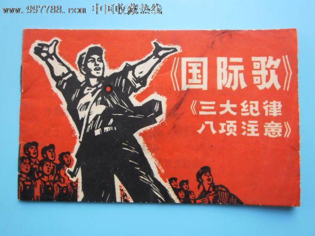 国际歌,三大纪律-歌曲/歌谱--se15134460-零售-中国