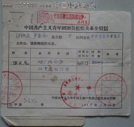 中国共产党主义青年团团员组织关系介绍信图片