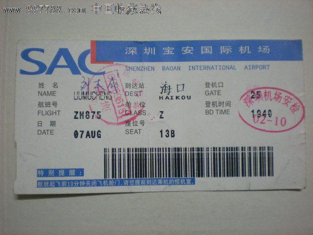 深圳宝安国际机场【登机牌】2,飞机/航空票,登机卡/牌
